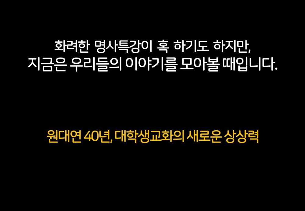 (êµì°íë°ì¼ë°ìë´ì©)ìëì°40주ë기ëëíForestival40_0725update(ìì)-08.jpg