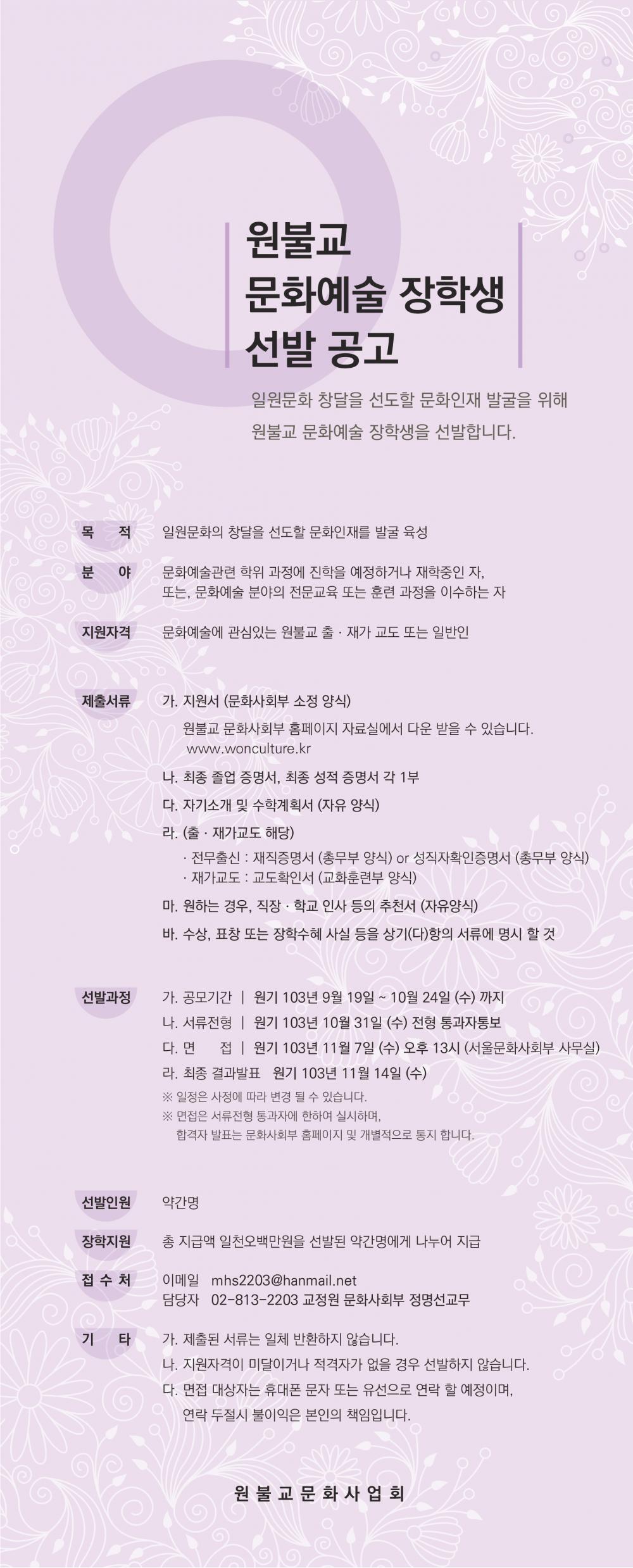 최종디자인_문화예술장학생선발공고_웹페이지.png