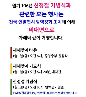 신년기도,_신정절_기념식.png