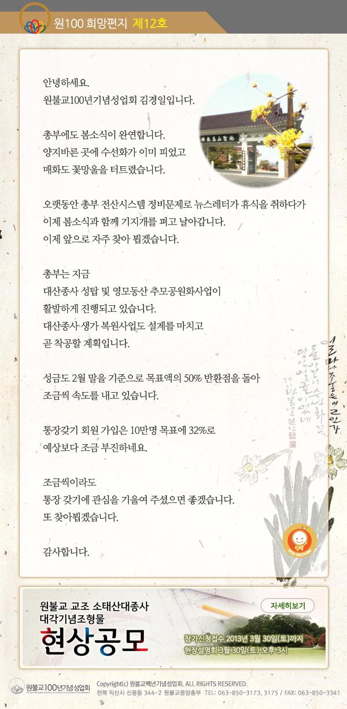 원100희망편지 12호