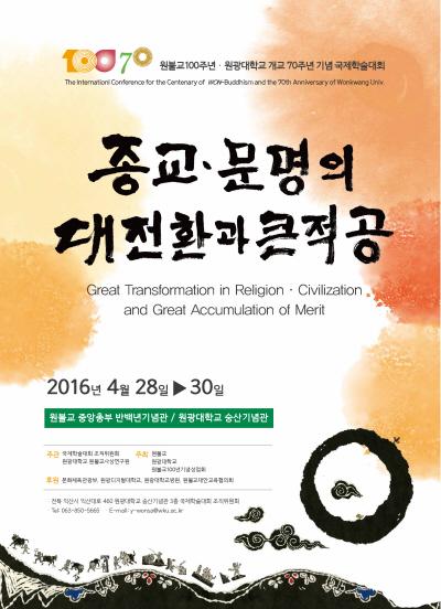 국제학술대회 포스터