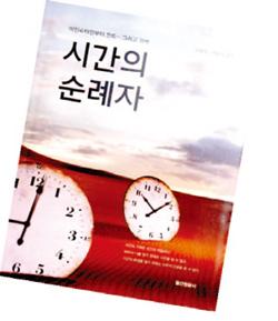 시간의 순례자 책 표지